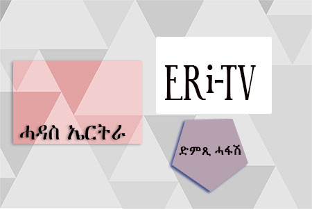 Dimtsi Hafash Eritrea Morning Broadcast – January 3, 2018